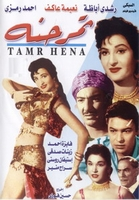 arabic dvd Tamr Hanna Roushdi Abaza Naeema Akef movie