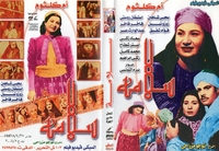 arabic dvd salma om kolthom film movie Oum Kalthoum