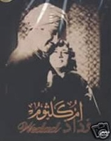 arabic dvd Wedad om kolthom film movie Oum Kalthoum