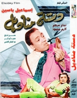 Arabic dvd rare movie dastet mandel  دستة مناديل