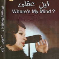 Arabic Rare movie for soaad hosney Where is my Brian فيلم اين عقلي