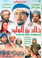 Arabic dvd Khaled ebn el waleed very rare movie