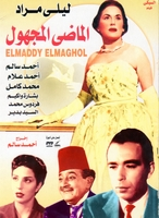 Arabic dvd great movie film for Leila Mourad unkwon past El madi El maghool