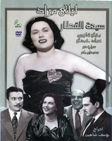 arabic dvd lady of the train layla morad emmad hamdey