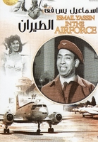arabic dvd funny as hell movie ismeal yassin in the air force comedy   اسماعيل ياسين فى الطيران