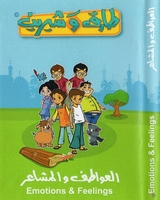 Arabic educational cartoon dvd formal arabic Emotions and Feelings   العواطف و المشاعر