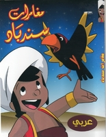 Arabic cartoon dvd series sindbad Adventures Sindibad  proper arabic (fus-ha)  مغامرات سندباد