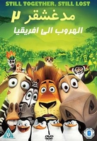 Arabic cartoon dvd MADAGASCAR part 2 proper arabic (fus-ha)  مدغشقر الجزء الثاني
