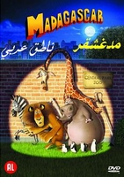 Arabic cartoon for kids MADCASCAR in africa proper arabic (fus-ha) very funny