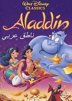 Arabic cartoon dvd ALADDIN 1 علاء الدين 1 ENGLISH SUBTITLES  Format:   WORLDWIDE egyptian dialect