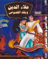 ALADDIN AND KING OF THEIVES arabic cartoon dvd for kids egyptian dailect علاء الدين وملك الصوص