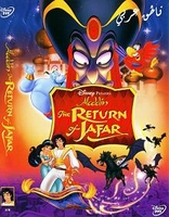 Arabic cartoon dvd the return for jafar  ALADDIN  RETURN OF JAFFAR ENGLISH SUBTITLES  Format:   WORLDWIDE egyptian dialect   عودت جعفر