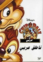 CHIP AND DALE here comes the trouble ARABIC CARTOON DVD proper arabic fusha