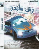 Arabic Cartoon dvd Wesh cylinder  Egyptian dialect very funny !