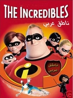Arabic Egyptian cartoon dvd THE INCREDIBLES egyptian dialect with ENGLISH SUBTITLES   الخارقون