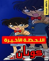 Arabic cartoon dvd  CONAN MOVIE LAST MOMENT  proper arabic (fus-ha)