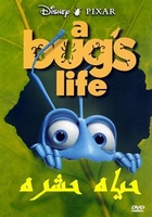 arabic cartoon dvd a bugs life   egyptian dailect حياه حشره