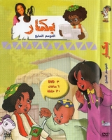 arabic cartoon Bakkar season 7 Arabic Animation 3 discs DVD   Egyptian dialect مسلسل كارتون  بكار