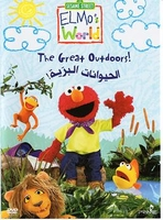 Arabic cartoon dvd sesame street THE GREAT OUTDOORS الحيوانات البريه   proper arabic (fus-ha)