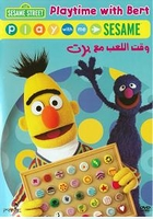 Arabic cartoon dvd sessame street PLAYTIME WITH BERT وقت اللعب مع برت