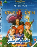 Peter Pan egyptian dialect Arabic Dvd  cartoon for kids Format: WORLDWIDE