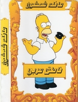 Arabic cartoon dvds THE SIMPSON FAMILY  2 dvd set  عائله شمشون