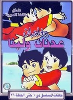 Arabic cartoon dvd  Adnan Wa Lina complete series عدنان و لينا