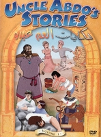 Arabic Cartoon Educational dvd for kids  Uncle Abdo's Stories  part 1 optional English subtitles     حكايات  العم   عبدو