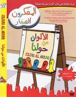 Colors Around Us: Arabic Children's Toddler DVD Baby Einstein الألوان من حولنا