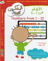 Counting 1-10: Arabic Numbers: Children's Toddler DVD: Arabic Baby Einstein  Arabic is Formal Fusha