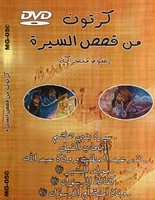 Arabic educational Islamic cartoon dvd for kids men kess el sera great dvd on sale now