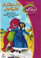 Arabic cartoon dvd for kids BARNEY SONGS & MUSIC TIME ARABIC EDUCTIONAL DVDS  proper arabic    فيلم كارتون بارنى وقت الاغاني والموسيقى