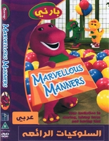 Arabic cartoon for kids BARNEY MARVELLOUS MANNERS ARABIC EDUCTIONAL DVDS proper arabic  fusha  فيلم كارتون بارنى السلوكيات الرائعه