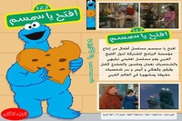 Arabic cartoon dvd educational for kids  EFTAH YA SIMSIM PART 2 SERIES ARABIC     مسلسل افتح يا سمسم الجزء الثاني