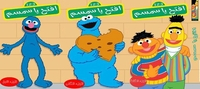 Arabic cartoons mouslslasl on 13 dvds  EFTAH YA SIMSIM COMPLETE 13 DVDS  مسلسل افتح يا سمسم كامل 3 اجزاء