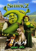 arabic cartoon Shrek2 in arabic 2 شريك proper arabic (fus-ha)