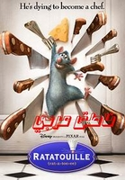 RATATOUILLE Arabic cartoon for kids  in  egyptian dailect الفأر الطباخ
