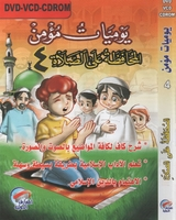 arabic cartoon dvd kids prayer islamic teaching kid formal arabic fusha