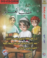 arabic cartoon dvd kids science islamic teaching kid formal arabic fusha