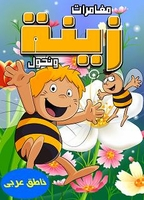 Zena wa Nahoul arabic dvds arabic cartoon  proper arabic (fus-ha)   زينا ونحول