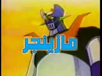 Mazinger Z arabic dvds arabic cartoon  مازنجر