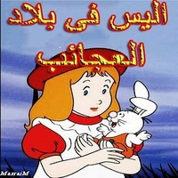 Arabic cartoon dvd  Alice in Wonderland - أليس في بلاد العجائب