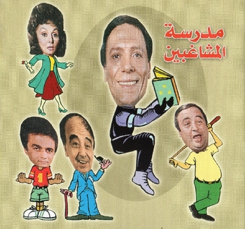 arabic dvd Madrasat Al Mushaghibeen The School play
