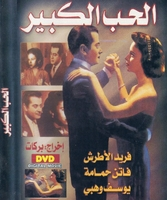Arabic rare movie dvd for Faten hamama and Farid el attrash the great love alhob alkabeer الحب الكبير  الحب الكبير
