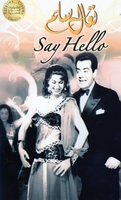 FARID ALATRACHE ARABIC MOVIE DVD film come & say hello تعال سلم