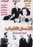 entesar alshabab FARID ALATRACHE ARABIC MOVIE DVD film انتصار الشباب