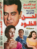Great Rare movie dvd for farid-alatrache and Faten hamama Lahen el khlood  لحن الخلود 1952