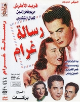 Arabic rare movie dvd for farid el attrash  reslat ghram    رسالة غرام