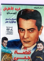 FARID ALATRACHE ARABIC DVD STORY OF MY LOVE EMAN FILM قصه حبي