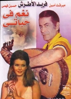 FARID ALATRACHE  last movie nagam fe hayati with mervat amin ,hussien fahmy  نغم فى حياتى